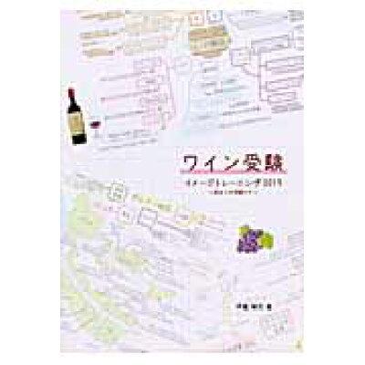 ワイン受験イメ-ジトレ-ニング  2013 /成隆出版/伊藤敏宏