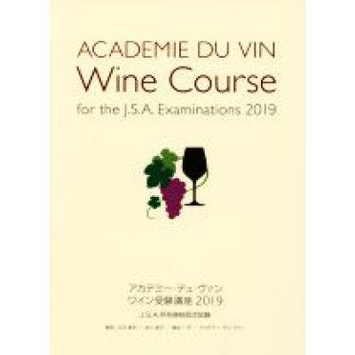 ワイン受験講座  2019 /成隆出版/立花峰夫