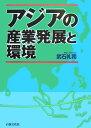 アジアの産業発展と環境   /石油文化社/武石礼司