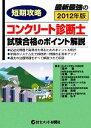 短期攻略コンクリ-ト診断士・試験合格のポイント解説  2012年版 /セメント新聞社/福手勤