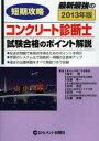 短期攻略コンクリ-ト診断士・試験合格のポイント解説  2013年版 /セメント新聞社/福手勤