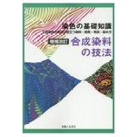 合成染料の技法 染色の基礎知識  増補改訂/染織と生活社/高橋誠一郎