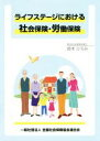 ライフステージにおける社会保険・労働保険   /全国社会保険協会連合会/鈴木ひろみ(社会保険労務士)