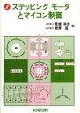 ステッピングモ-タとマイコン制御   /総合電子出版社/見城尚志