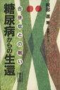 糖尿病からの生還 合併症との戦い  /KABA書房/阿部進