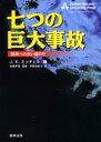 七つの巨大事故 復興への長い道のり  /創芸出版/ジェ-ムズ・K.ミッチェル