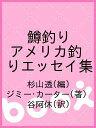 鱒釣り アメリカ釣りエッセイ集  /朔風社/杉山透