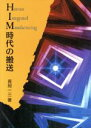 Human integrated manufacturing時代の搬送   /Gichoビジネスコミュニケ-ションズ/長岡一三