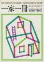 一家一冊・家の値打ちの高め方   /住宅産業研修財団/松田妙子