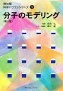 分子のモデリング   /サイエンスハウス/吉田弘