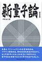 新量子論  1 /サイエンスハウス/伊東由文
