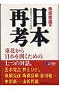 日本再考 東北ルネッサンスへの序章  /創童舎/赤坂憲雄