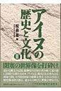 アイヌの歴史と文化  2 /創童舎/榎森進