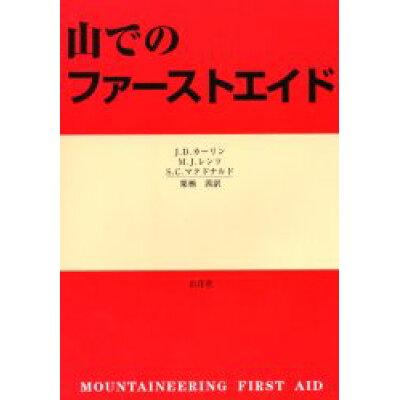 山でのファ-ストエイド   /山洋社/ジャン・D.カ-リン
