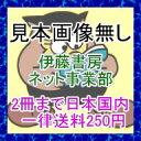 民俗文化の精神分析   /堺屋図書/大槻憲二