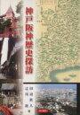 神戸阪神歴史探訪   /神文書院/田辺眞人