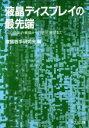液晶ディスプレイの最先端 LCD開発の基礎から21世紀展望まで  /シグマ出版/液晶若手研究会