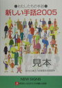 新しい手話  2005 /全日本聾唖連盟/全日本聾唖連盟