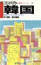 コンパクト韓国 韓国のプロになる185のポイント  /セルネ-ト出版/李御寧