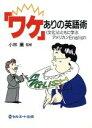 「ワケ」ありの英語術 〈文化〉とともに学ぶアメリカンEnglish  /セルネ-ト出版/小林薫(評論家)