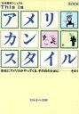 This isアメリカンスタイル 対米関係マニュアル  改訂第2版/セルネ-ト出版/猪狩哲郎