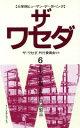 ザ・ワセダ  6 /システムファイブ/『ザ・ワセダ』編集企画室