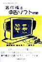 著作権と中古ソフト問題 いま問われる著作権のあり方  /システムファイブ/藤田康幸
