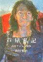 芦屋私記 山村サロン会報抄  /リブロ社/山村雅治