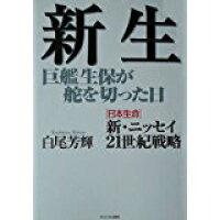 新生 巨艦生保が舵を切った日 「日本生命」新・ニッセイ21世紀戦略/白尾芳輝(著者)