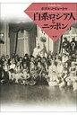 白系ロシア人とニッポン   /成文社/ピョ-トル・ポダルコ