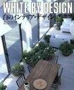 白のインテリア・デザイン   /シンプレス/ボ-・ナイルズ