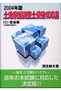 土地家屋調査士受験100講  2004年度版 1(理論編) /早研/深田静夫