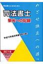司法書士栄光への記録 司法書士となるために  改訂11版/早研/早稲田法科専門学院