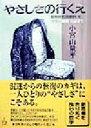 """やさしさの行くえ """"受容の時代""""によせて  /週刊上田新聞社/小宮山量平"""