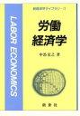 労働経済学   /新世社(渋谷区)/中馬宏之