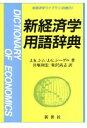 新経済学用語辞典   /新世社(渋谷区)/J.K.シム