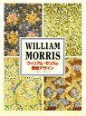 ウィリアム・モリスの壁紙デザイン   /藝祥/海野弘