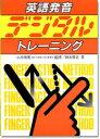 英語発音デジタル・トレ-ニング   /湘南出版センタ-/鈴木啓之(英語)