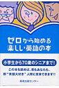 ゼロから始める楽しい英語の本  book 1 /湘南出版センタ-/鈴木啓之(英語)