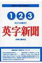 123の三つの数字で英字新聞が楽に読める 国際社会人を目指す英語学習法  /湘南出版センタ-/鈴木啓之(英語)