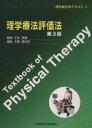 理学療法評価法   第3版/九州神陵文庫/中島喜代彦