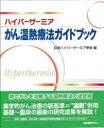 ハイパ-サ-ミア がん温熱療法ガイドブック  /毎日健康サロン/日本ハイパ-サ-ミア学会