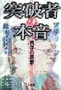 突破者の本音 残滓の思想  /青谷舎/宮崎学(評論家)