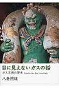 目に見えないガスの話 ガス文明の歴史  /STEP/八巻照雄