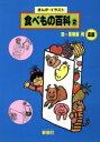 まんが・イラスト食べもの百科  2 /新樹社(港区)