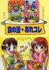食の話・あれコレ   /新樹社(港区)/白金はる子