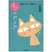 ネコペディア 猫のギモンを解決  /SHI/山本宗伸