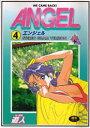 Angel  4 /シュベ-ル出版/遊人