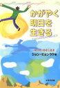 かがやく明日を生きる 神の人の明確な基準  /小牧者出版/田炳旭