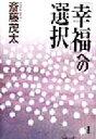 「幸福」への選択   /新講社/斎藤茂太